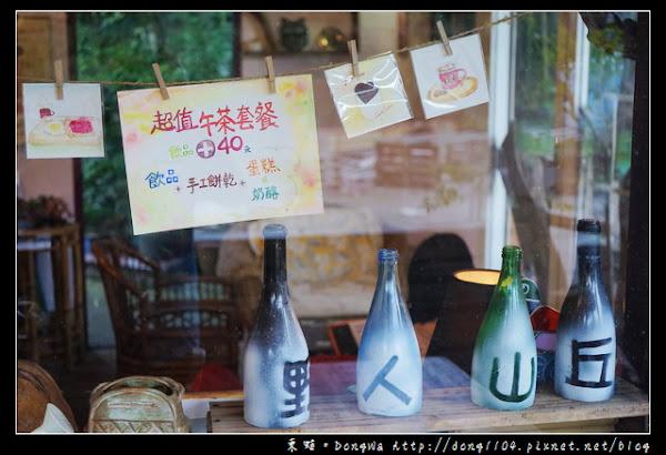 內灣老街咖啡店|內灣吊橋旁手作下午茶|野人山丘咖啡館