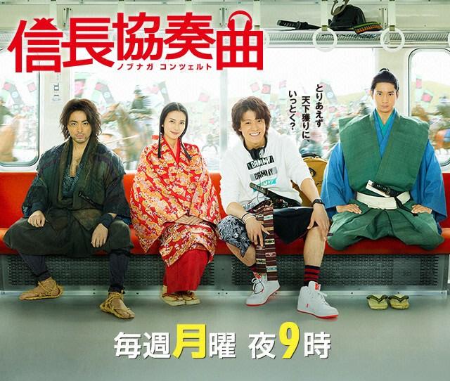 Nobunaga_Concerto-p1