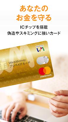 WebMoneyウォレットアプリのおすすめ画像4