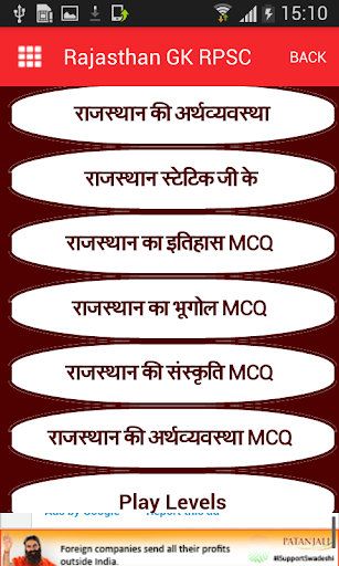 Rajasthan General Knowledge In Hindi for PC