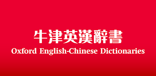 Oxford English-Chinese Dictionaries - Apps on Google Play