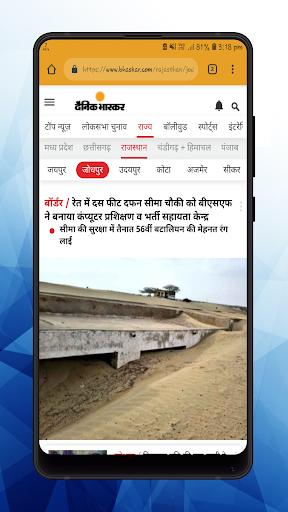 Rajasthan News Live TV | Rajasthan News In Hindi screenshot 3