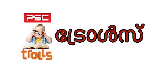 Kerala PSC Trolls - Apps on Google Play