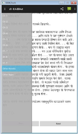 Adbhut - Marathi Novel  Book 5.0 screenshot 933475