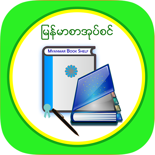 Myanmar Story Ebook