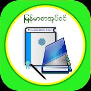 MM Bookshelf - Myanmar ebook and daily news