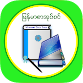 MM Bookshelf - Myanmar ebook and daily news