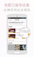 Screenshot of 百度糯米-电影,美食,酒店,外卖,团购