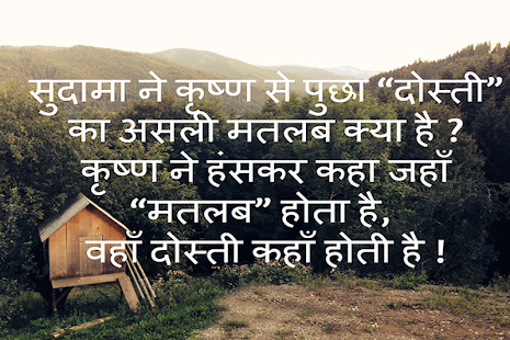 Dosti Friendship Shayari Hindi - दोस्ती शायरी - náhled