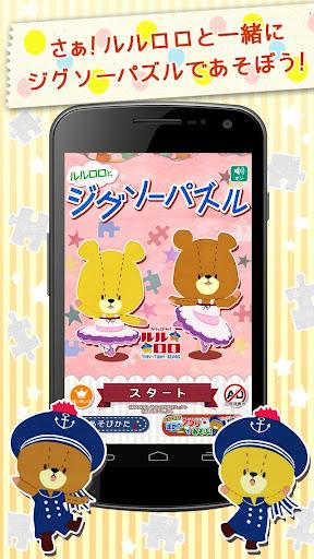無料教育Appのジグソーパズル - がんばれ!ルルロロ|記事Game