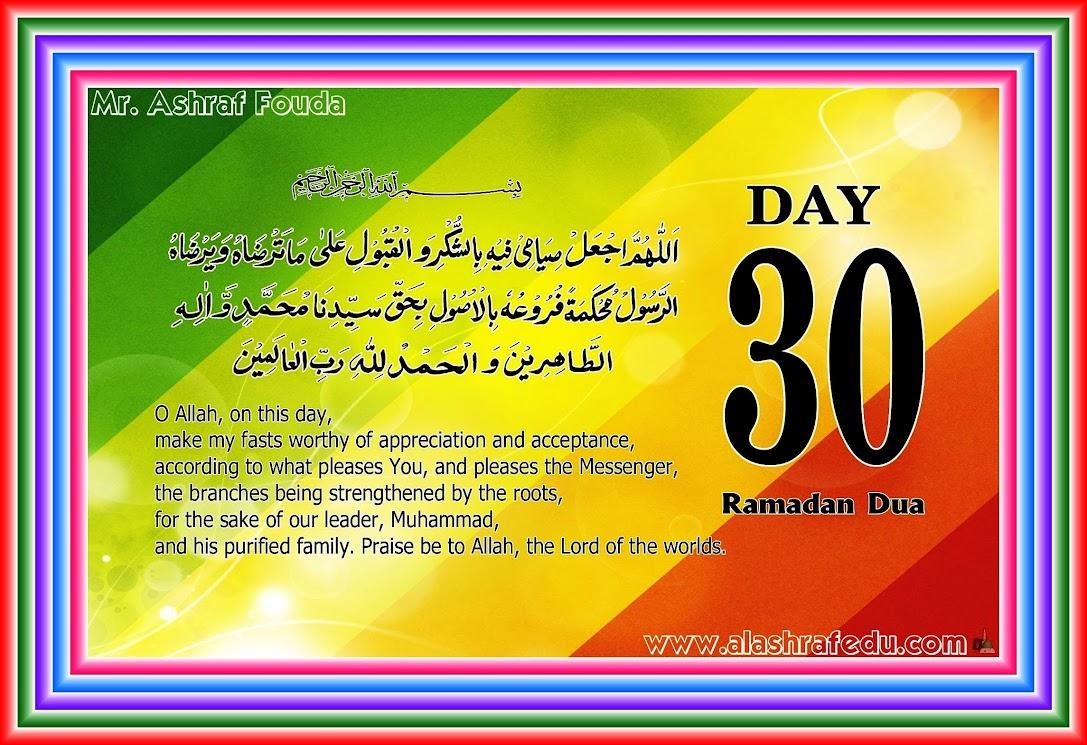 دعاء رمضان عربى إنجليزى Q58EfPTFbdMbQA0ztV_S
