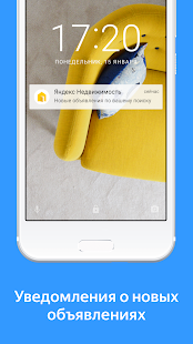 Download Яндекс.Недвижимость — квартиры For PC Windows and Mac apk screenshot 5