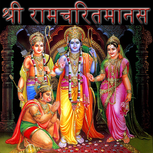 Shree Ramch.. file APK for Gaming PC/PS3/PS4 Smart TV