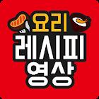 요리 레시피 영상_새코의 영상 앱 icon