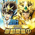 聖鬪士星矢:銀河之魂(巔峰突破) icon