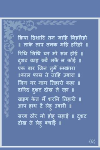 Chaupai Sahib Hindi Apk 2 2 2 Download Only Apk File For