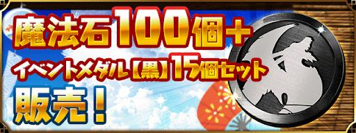 魔法石100個+黒メダル15個セット