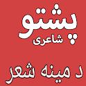 Pashto Poetry - Pyar Muhabbat Shayari icon