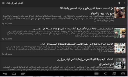 أخبار الجزائر - Algerie News