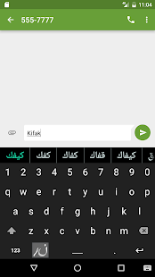 Noon Keyboard (Arabic)- screenshot thumbnail