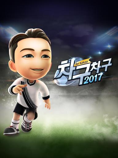 차구차구 2017 for Kakao screenshot 1