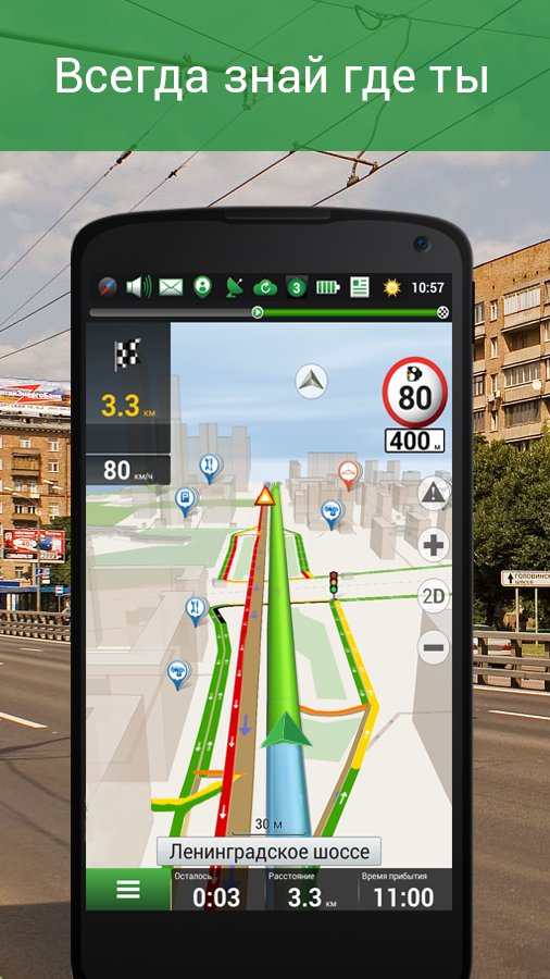 Без яндекс интернета навигатор с андроид картами на