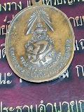 เหรียญท่านพ่อคลิ้ง นครศรีธรรมราช พ.ศ.2521