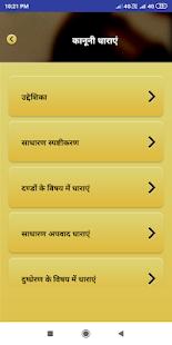 Kanooni Dhara In Hindi - IPC Indian Penal Code - náhled