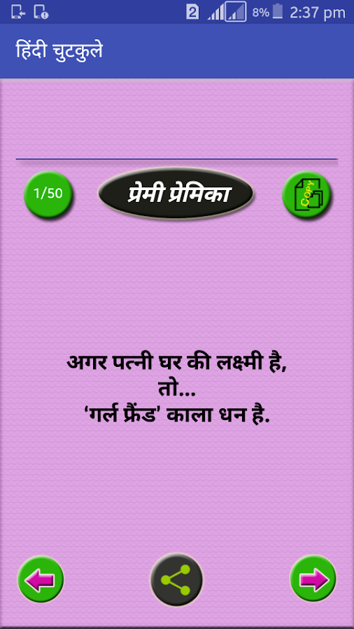 Hindi Jokes Latest- screenshot
