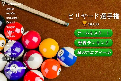 無料体育竞技Appのビリヤード選手権2016|記事Game