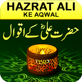 Hazrat Ali (A S) Quotes – (Android Apps) — AppAgg