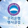 우리은행 명사클럽 icon