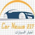 موقع أخبار السيارات icon