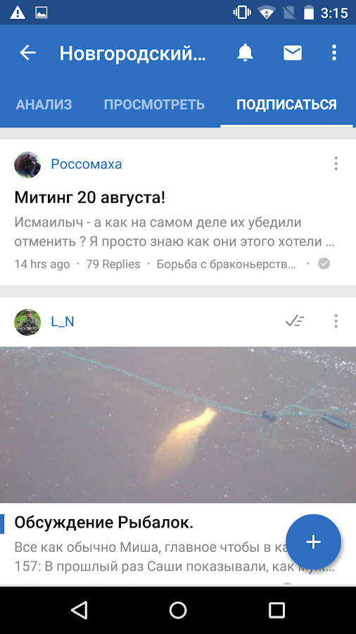 NovFishing.RU- screenshot