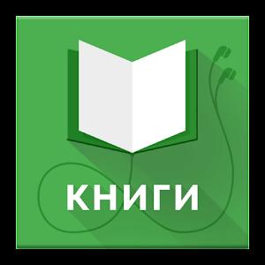 Приложение для чтения книжек и без веба