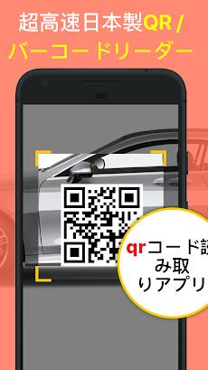 QRコードリーダー:QR&バーコードをスキャンするのおすすめ画像1