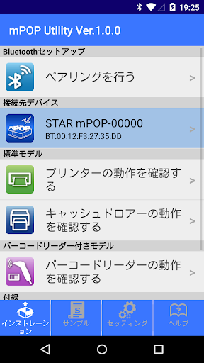 mPOP Utility