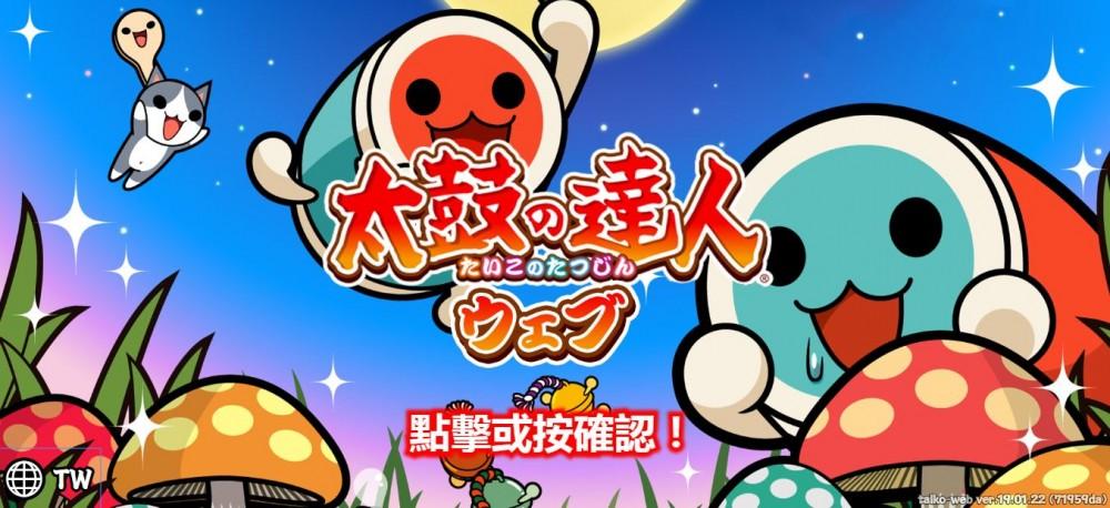 日本, 遊戲, 童年回憶, 太鼓之達人