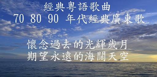 經典粵語歌曲 70 80 90 年代經典廣東歌 for PC