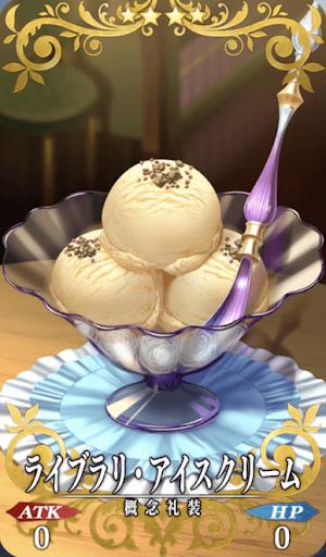 ライブラリ・アイスクリーム