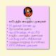 சரபேந்திர வைத்திய முறைகள் Download for PC MAC