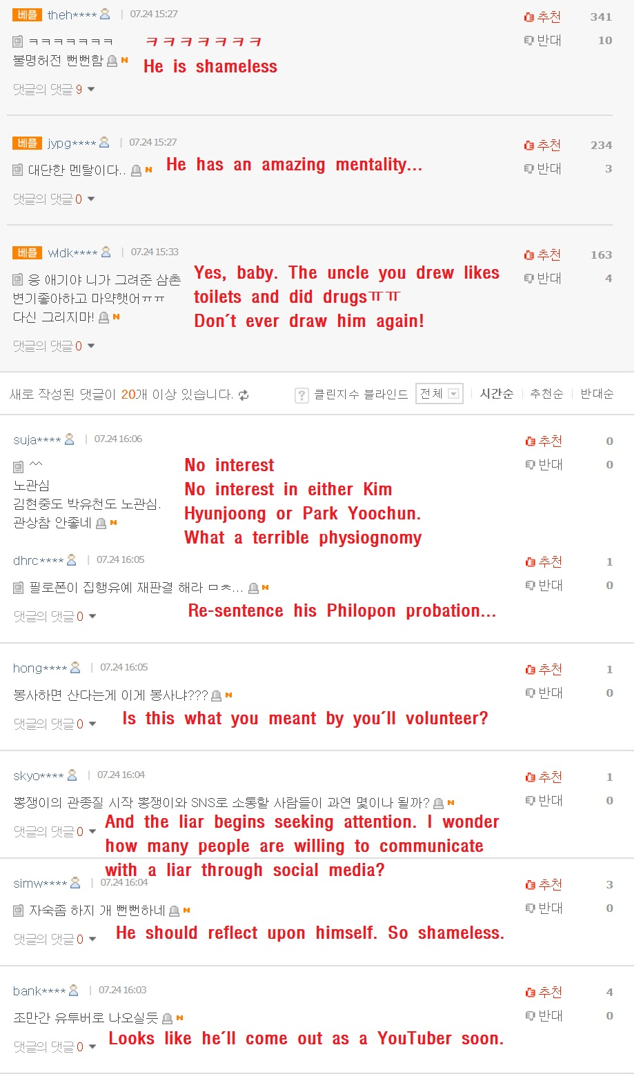 parkyoochun-comments