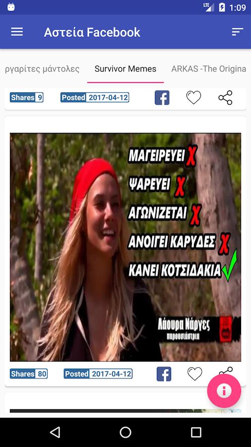 Αστεία Facebook - στιγμιότυπο οθόνης