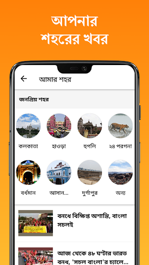 Ei Samay - Bengali News Paper screenshot for Android