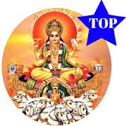 Aditya Hrudayam Stotram Audio | Hindu Surya Mantra