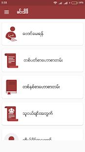 မင္းသိခၤ ေဗဒင္ - Min Thein Kha BayDin - náhled