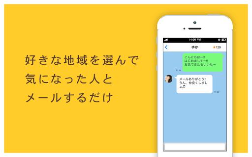 無料社交Appのスタビ - 出会い掲示板のStar Bee -|記事Game