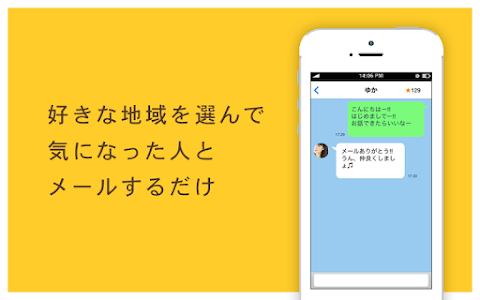 スタビ - 出会いは無料掲示板の出会系アプリで - screenshot 1