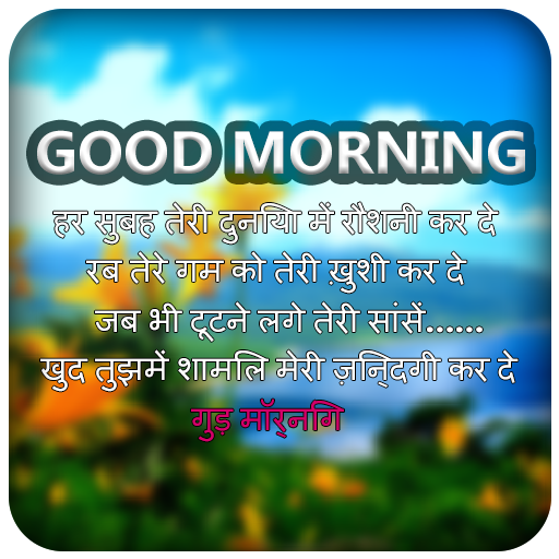Download Hindi Good Morning Messages for PC