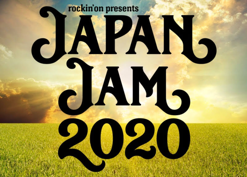 日本音樂祭 JAPAN JAM  宣布取消